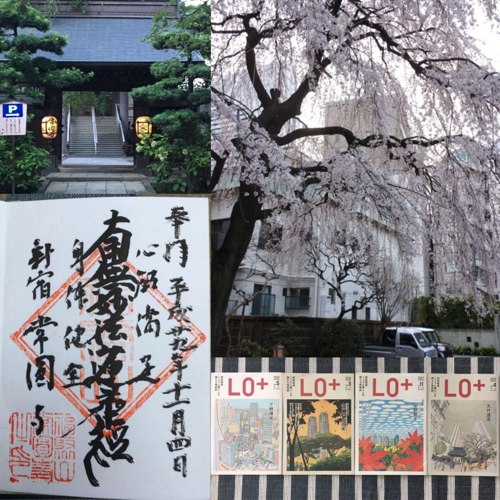 西新宿「常圓寺(常円寺)の桜、表門、御朱印、ヨガ