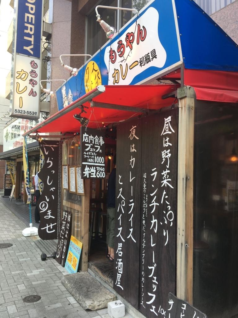 「もうやんカレー 利瓶具」 (西新宿)のエントランス