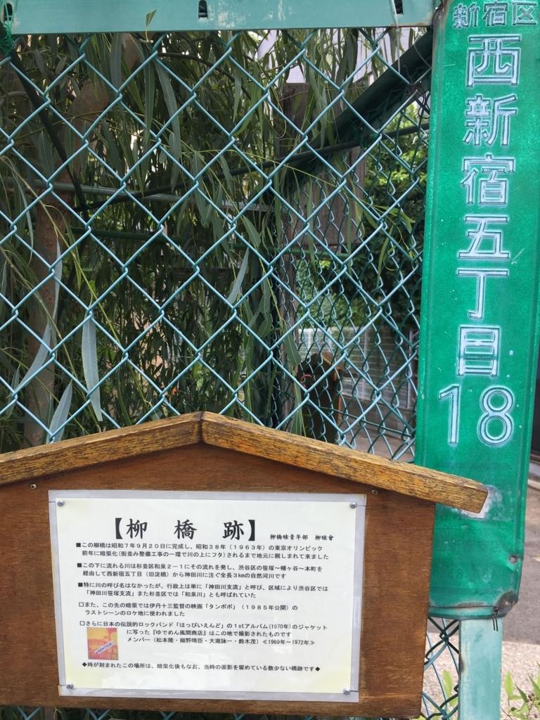 西新宿五丁目散歩・柳橋(はっぴいえんどのジャケットにある風間商店の撮影地ともなった)