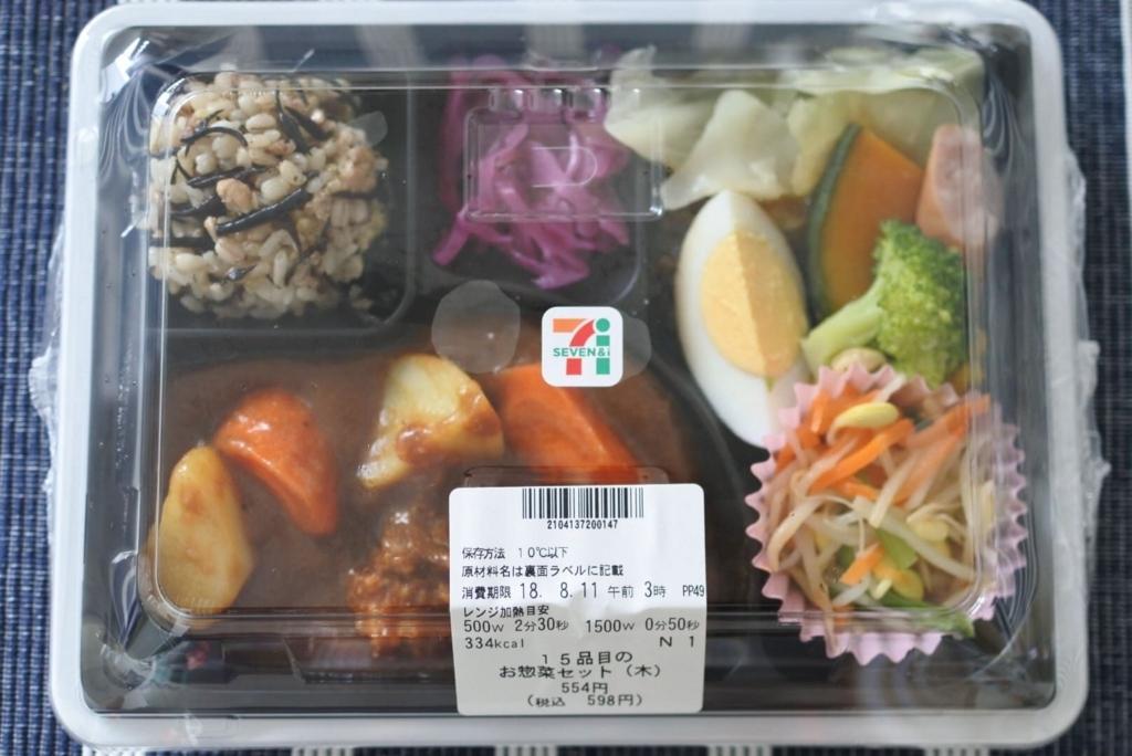 セブンミール 15品目のお惣菜セット