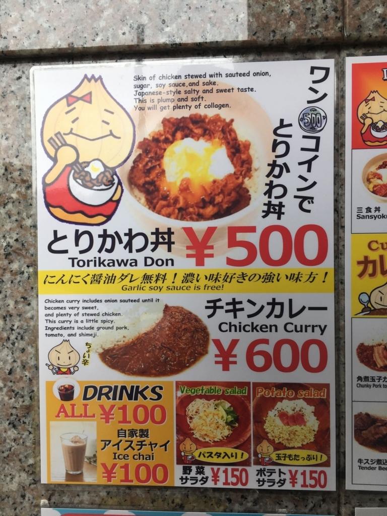 チキンカレーは600円、とりかわ丼ならワンコイン(500円)、西新宿「さすらい屋」のメニュー