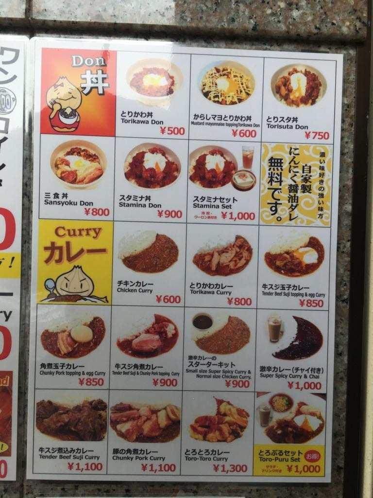 西新宿でカレーランチをしたい時に!「さすらい屋」の丼、カレーのメニュー
