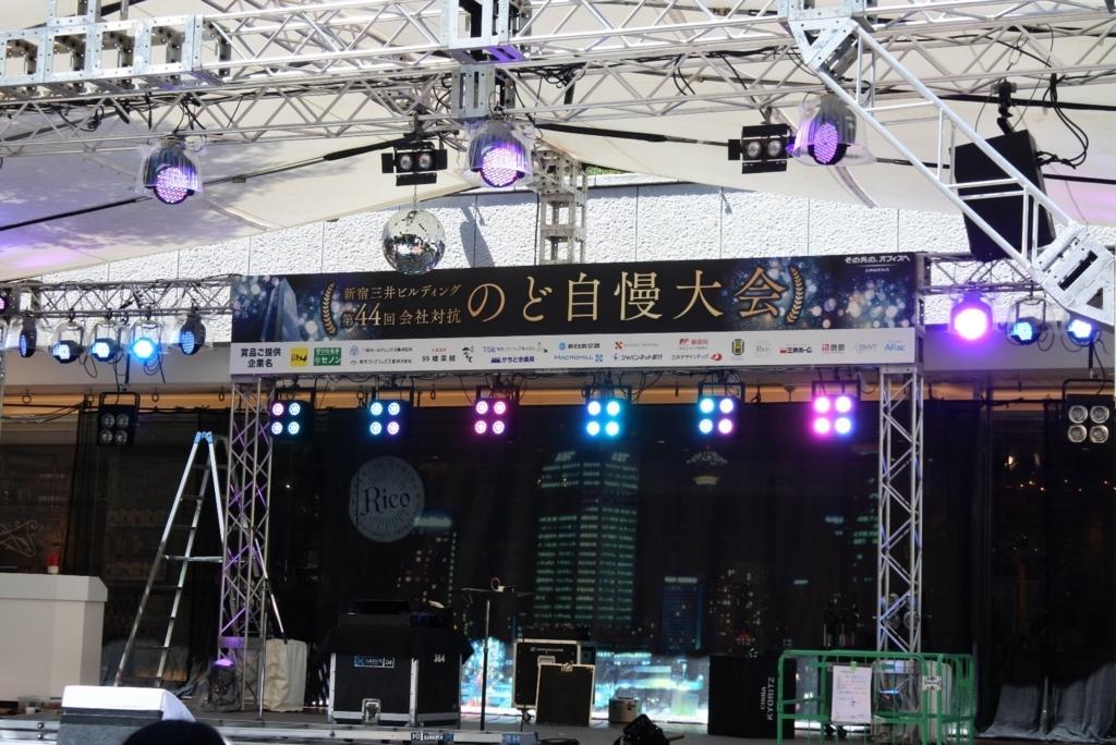 新宿三井ビルディング第44回会社対抗のど自慢大会のステージ