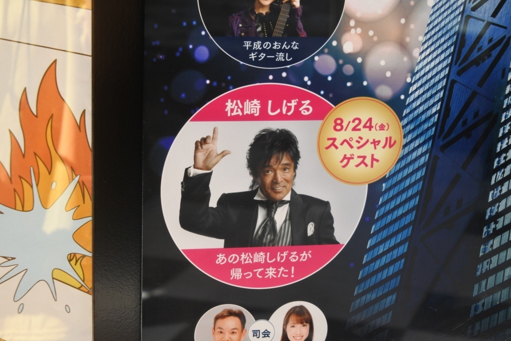 新宿三井ビルディング第44回会社対抗のど自慢大会の決勝、スペシャルゲストは松崎しげるさん