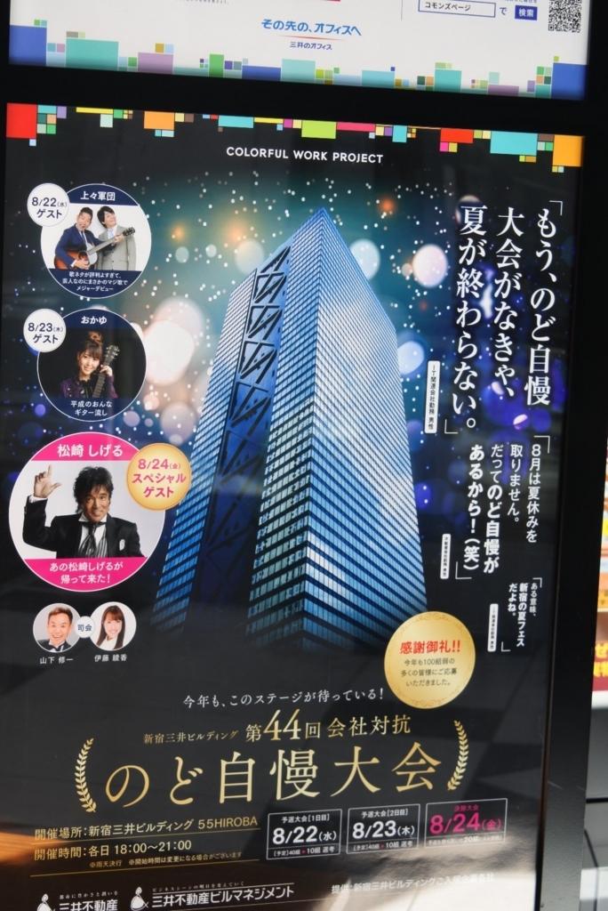 新宿三井ビルディング第44回会社対抗のど自慢大会のポスター
