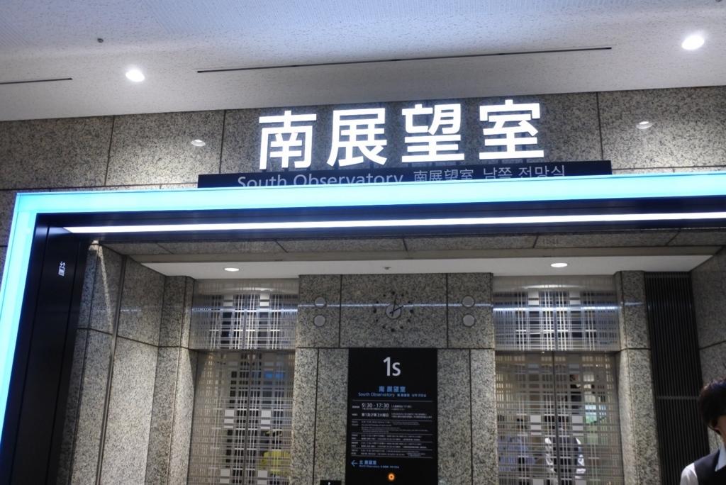 東京都庁展望室(展望台)へは専用エレベーターで