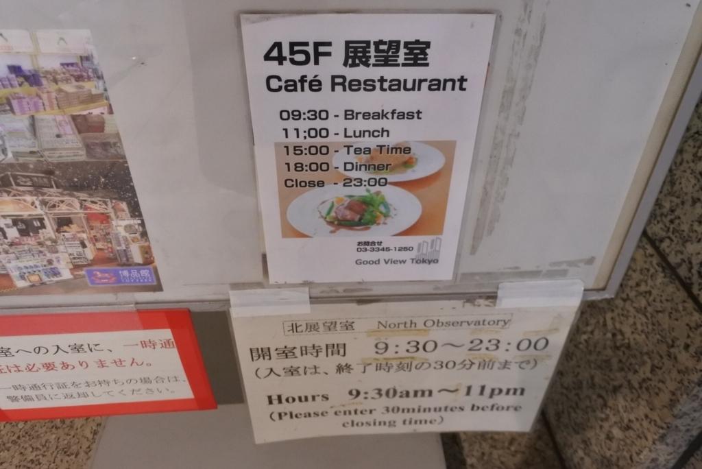 東京都庁展望室(展望台)と同じフロアにあるレストラン「Good View Tokyo]