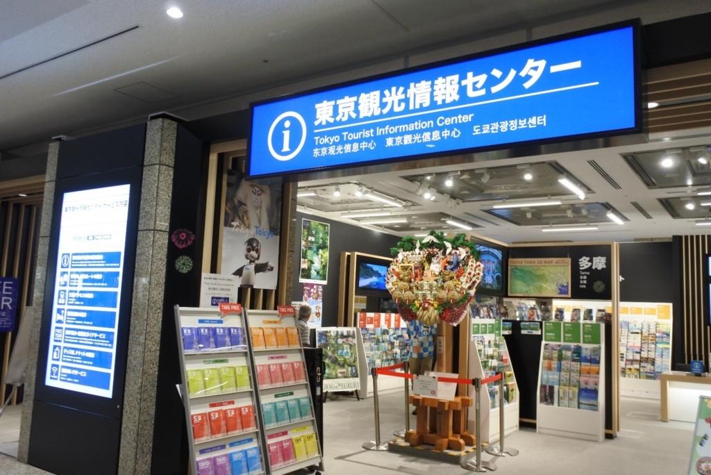 東京都庁の東京観光情報センター