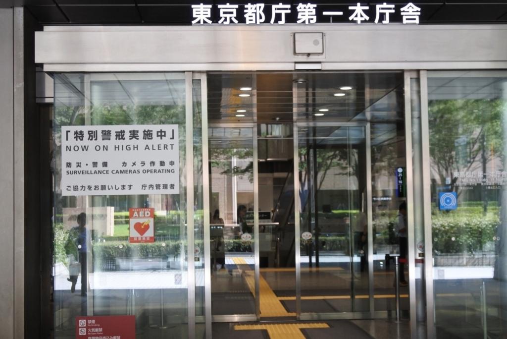 東京都庁第一本庁舎のエントランス