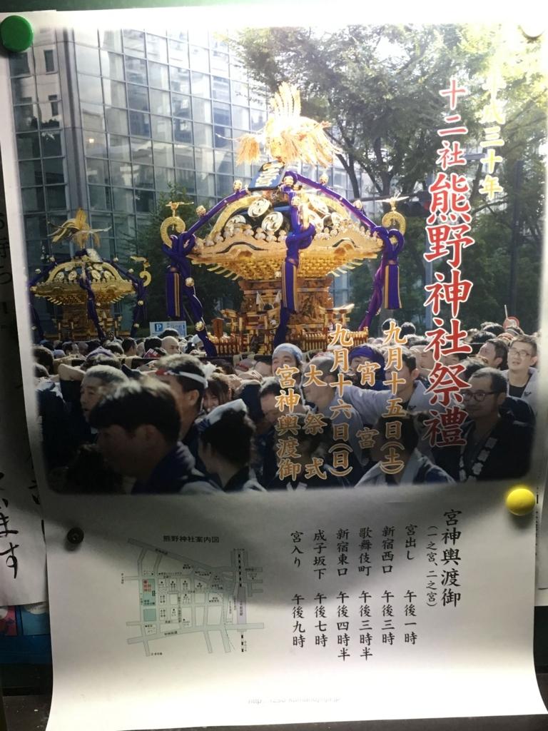 十二社熊野神社例大祭、平成30年は9月15日(土)、16日(日)