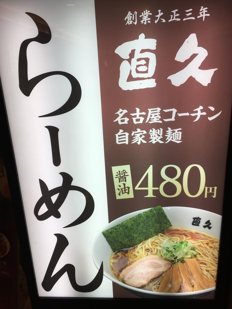 新宿駅直結ランチ・ごはん、エルタワー地下2階にある「らーめん 直久」の看板