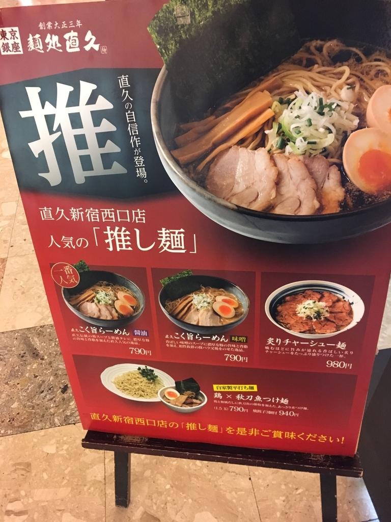 新宿駅直結ランチ・ごはん、エルタワー地下2階にある「らーめん 直久」のメニュー一例