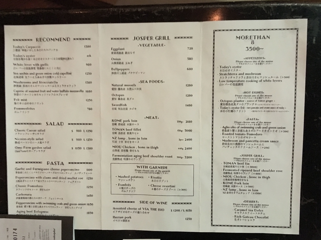 西新宿、都庁前駅近くのホテル、The KNOT TOKYO Shinjuku(ザ ノット 東京新宿)のレストラン「MORETHAN DINING」のメニュー