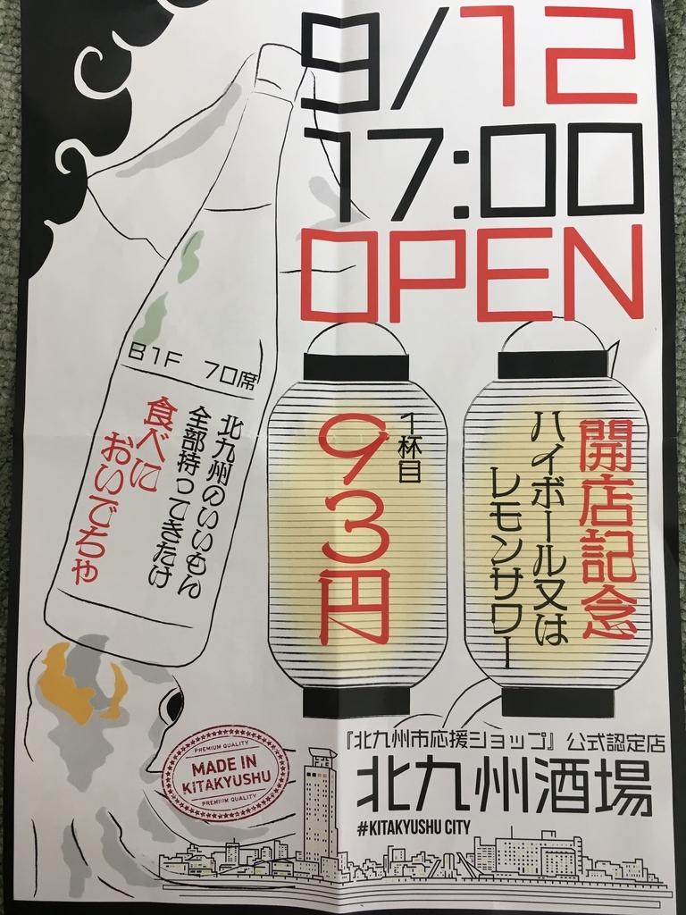 西新宿に北九州市応援ショップ公式認定店「北九州酒場」がオープンしたチラシ