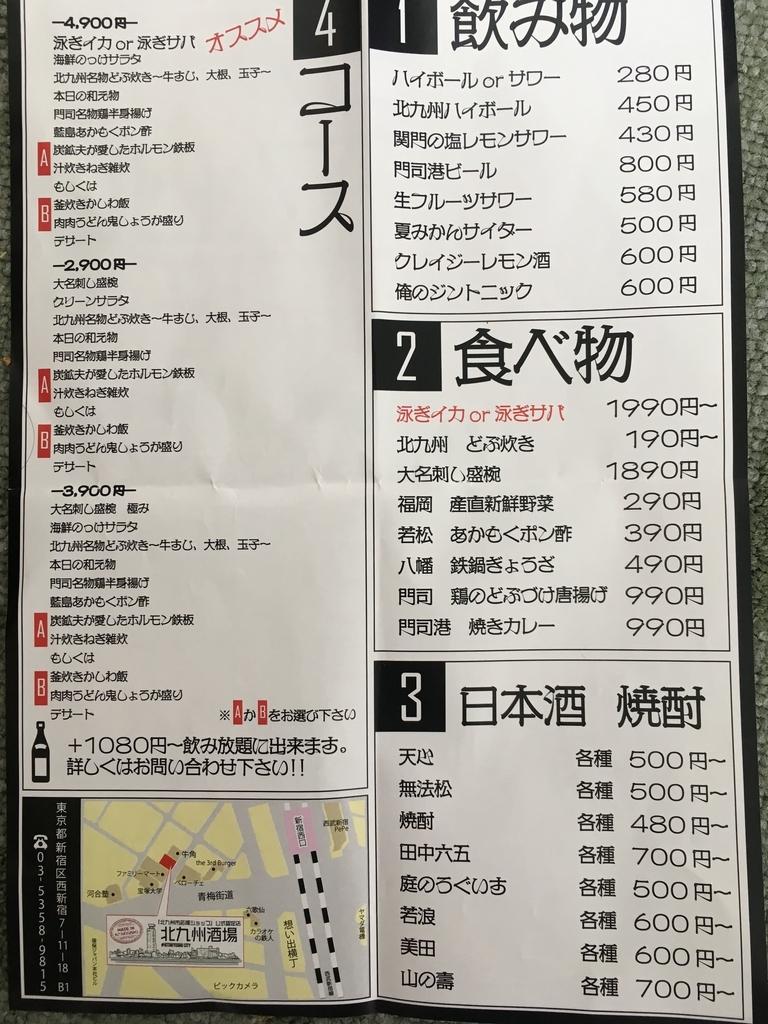 西新宿にオープンした、北九州市応援ショップ公式認定店「北九州酒場」のメニュー一例