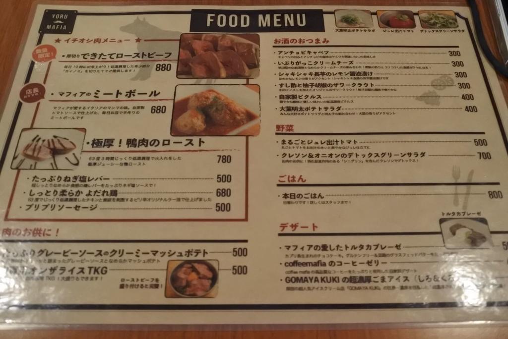 西新宿・コーヒーマフィアのフードメニュー