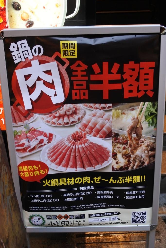 小肥羊(しゃおふぇいやん)で、鍋の肉半額キャンペーン開催中(写真は、新宿西口店)