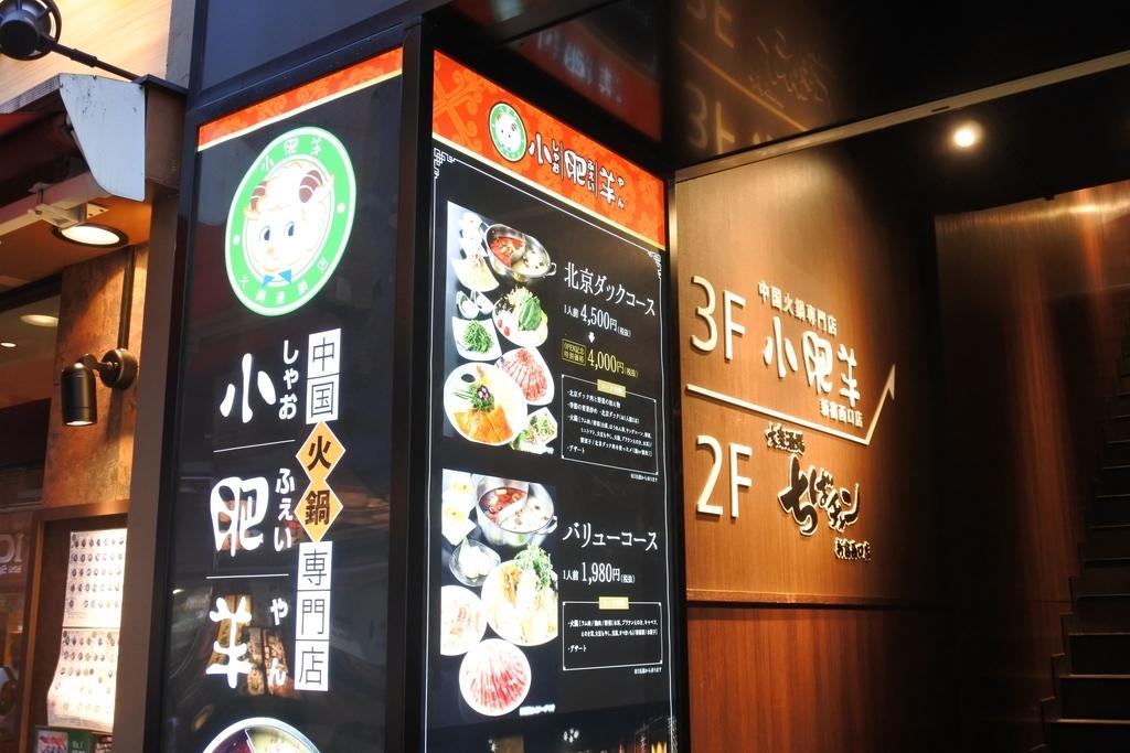 小肥羊(しゃおふぇいやん)新宿西口店のエントランス