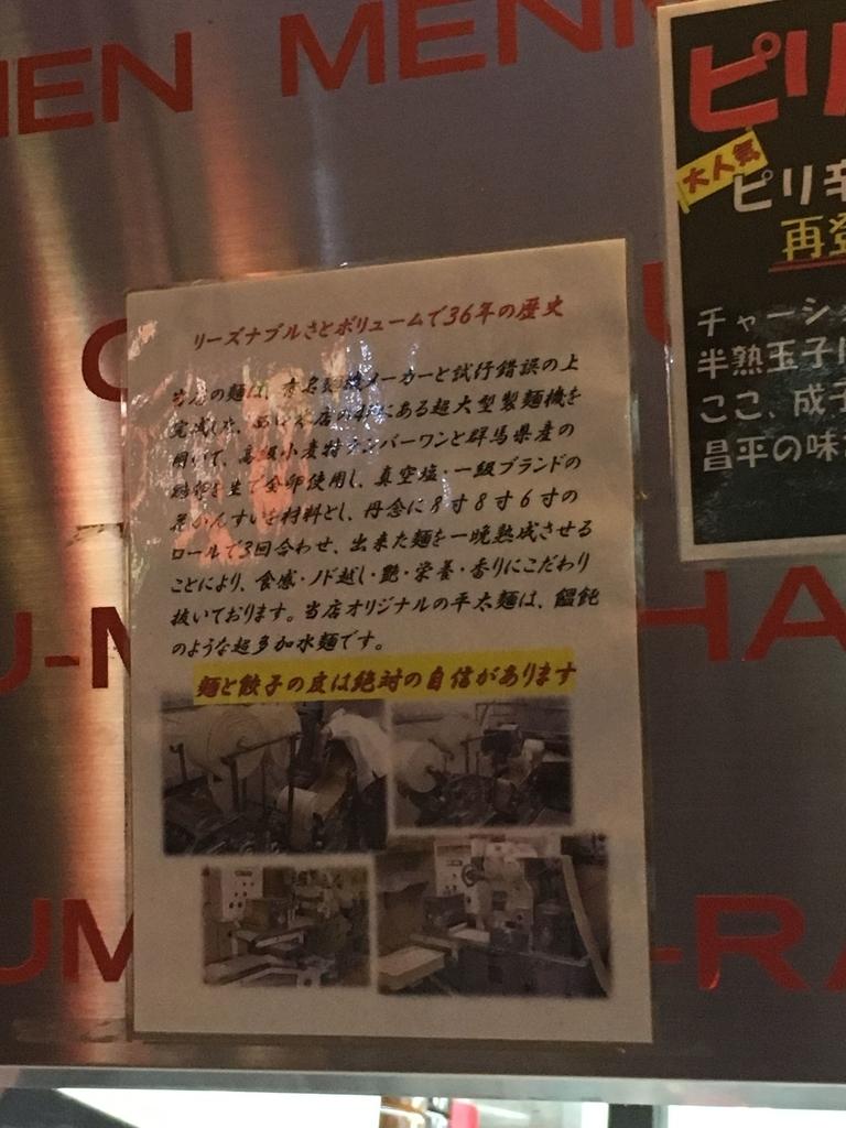 昌平ラーメン成子坂下店内、こだわりの自家製麺についての説明