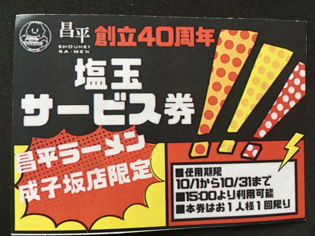 昌平ラーメン成子坂下店限定の創立40周年、塩玉サービス券(使用期限:10/1~10/31)