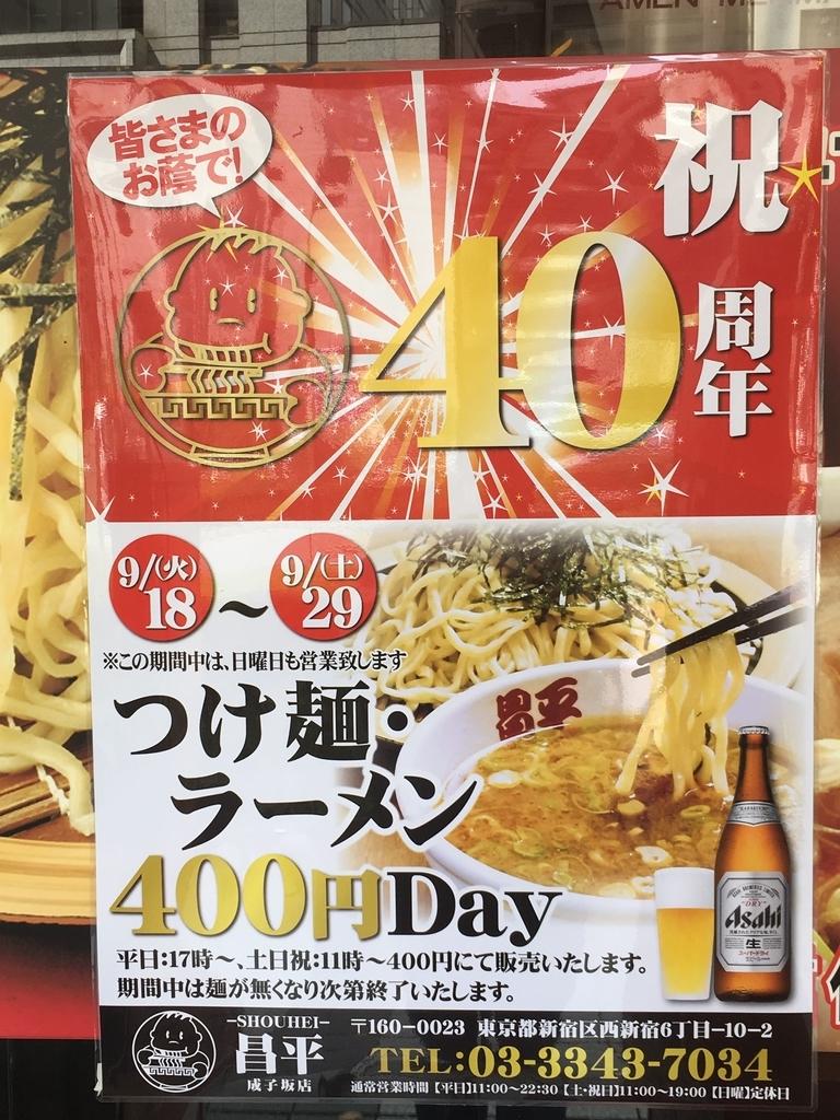 昌平ラーメン成子坂下店で、9/18~9/29限定で、ラーメン・つけ麺が400円