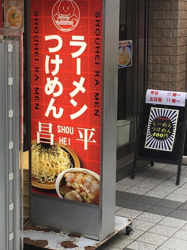 昌平ラーメン成子坂下店の入口
