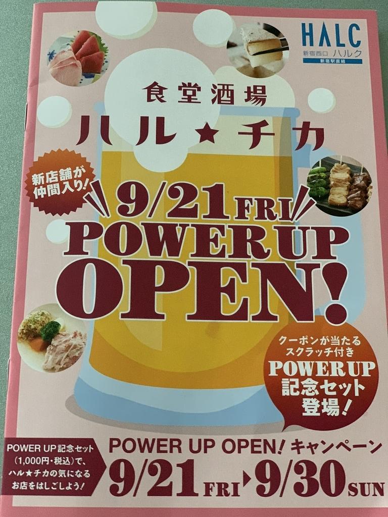 新宿西口ハルク(小田急ハルク)の「ハルチカ」がリニューアル!~9/30までハシゴ酒キャンペーン中