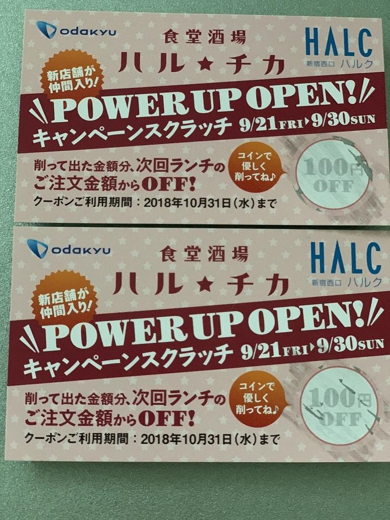 新宿西口ハルク(小田急ハルク)の「ハルチカ」のパワーアップキャンペーンのスクラッチ