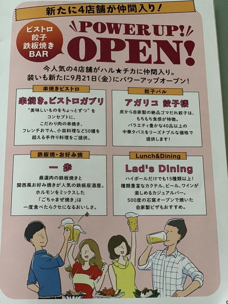 新宿西口ハルク(小田急ハルク)の「ハルチカ」がリニューアルで4店舗が仲間入り