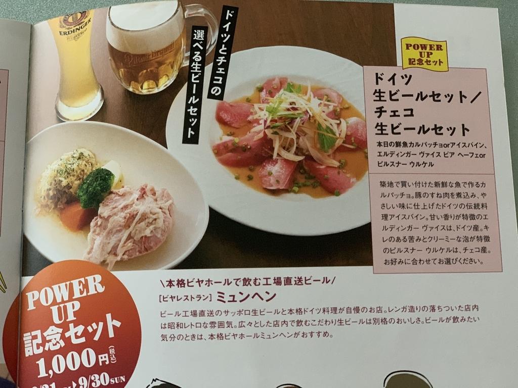 ハルチカ、「ミュンヘン 新宿西口ハルク店」(小田急ハルク)のパワーアップ記念セット