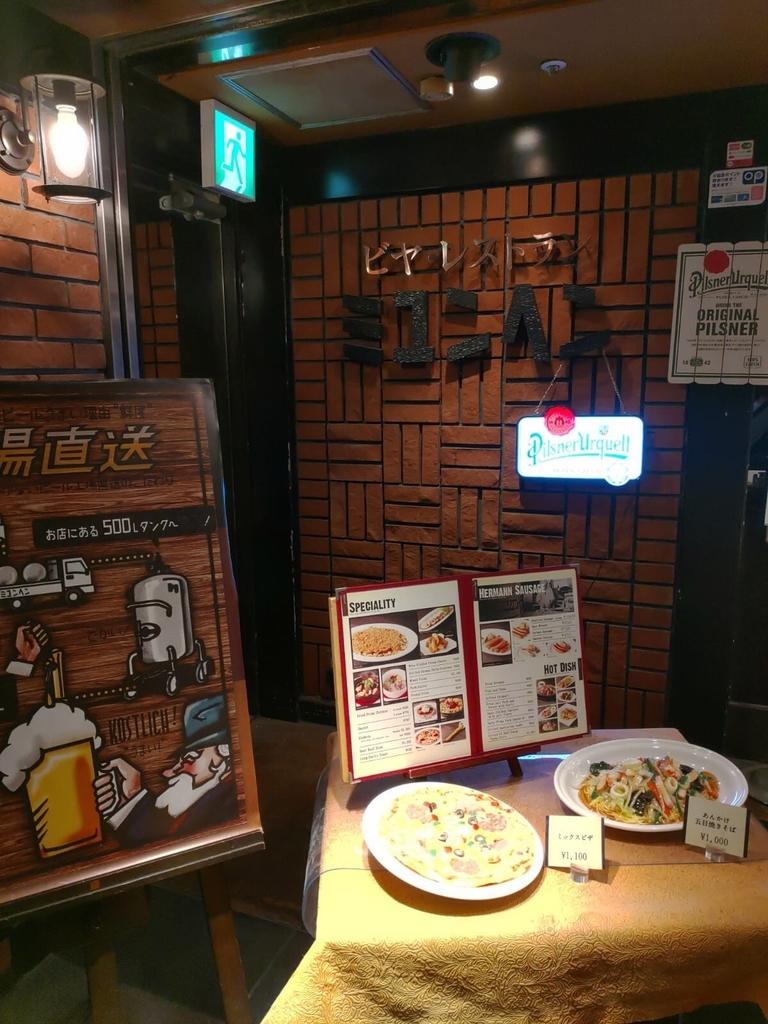 ハルチカ、「ミュンヘン 新宿西口ハルク店」(小田急ハルク)のエントランス