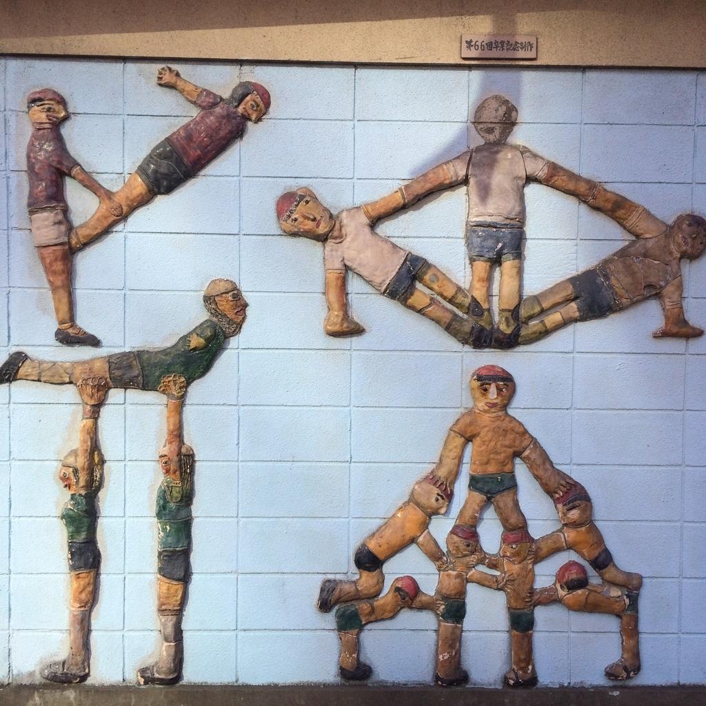 西新宿・芸能花伝舎の校庭にあるアート