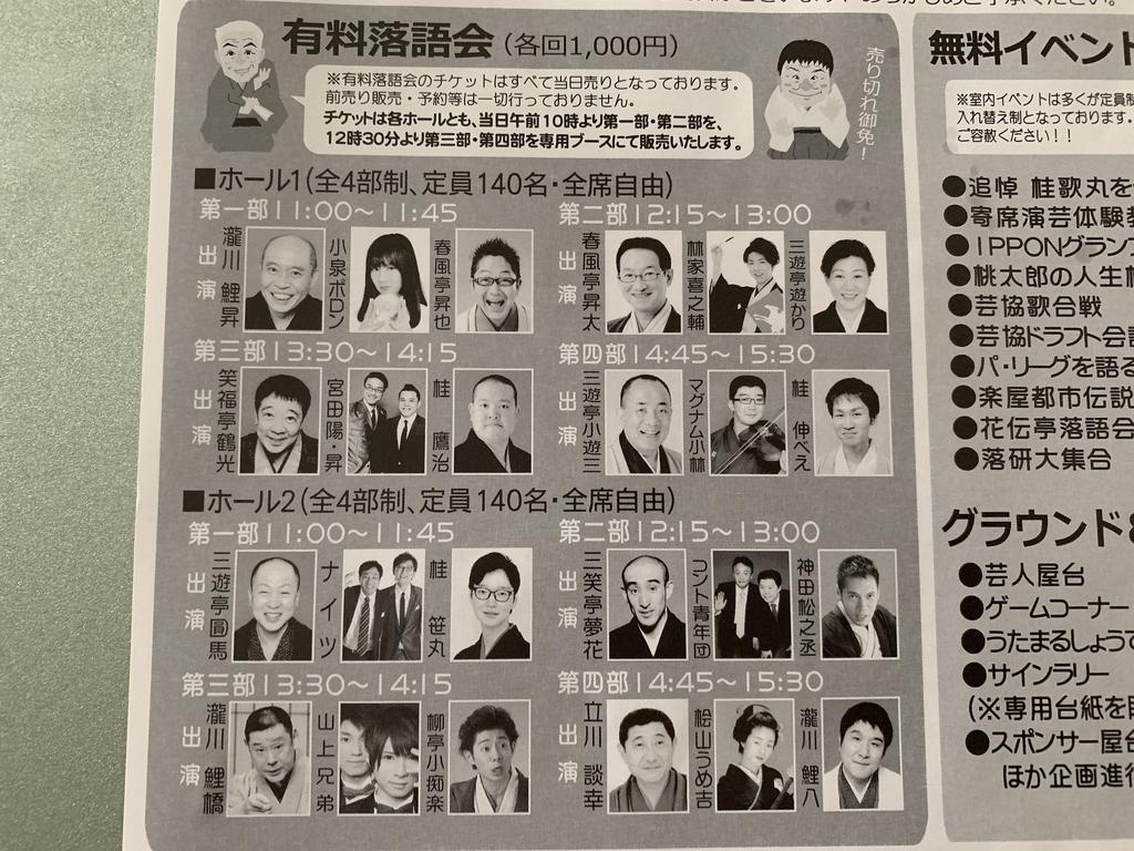 西新宿・芸能花伝舎で平成30年(2018年)9月30日に開催される、第12回芸協らくごまつりの有料落語会のタイムテーブル