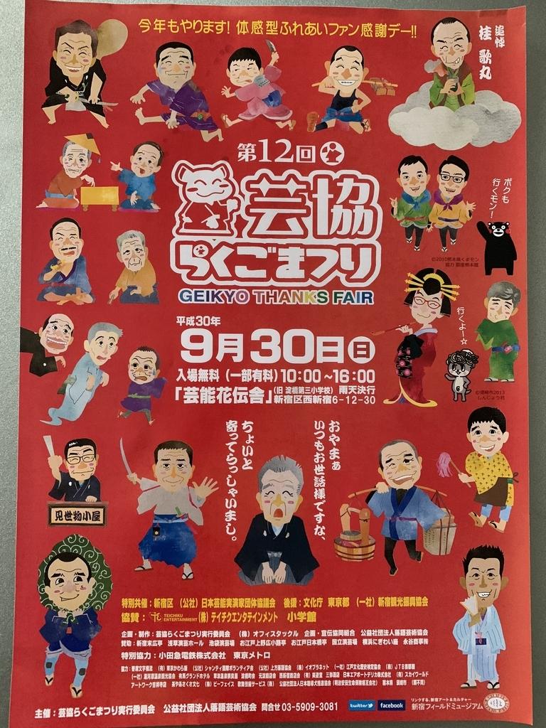 西新宿・芸能花伝舎で平成30年(2018年)9月30日に開催される、第12回芸協らくごまつりのチラシ