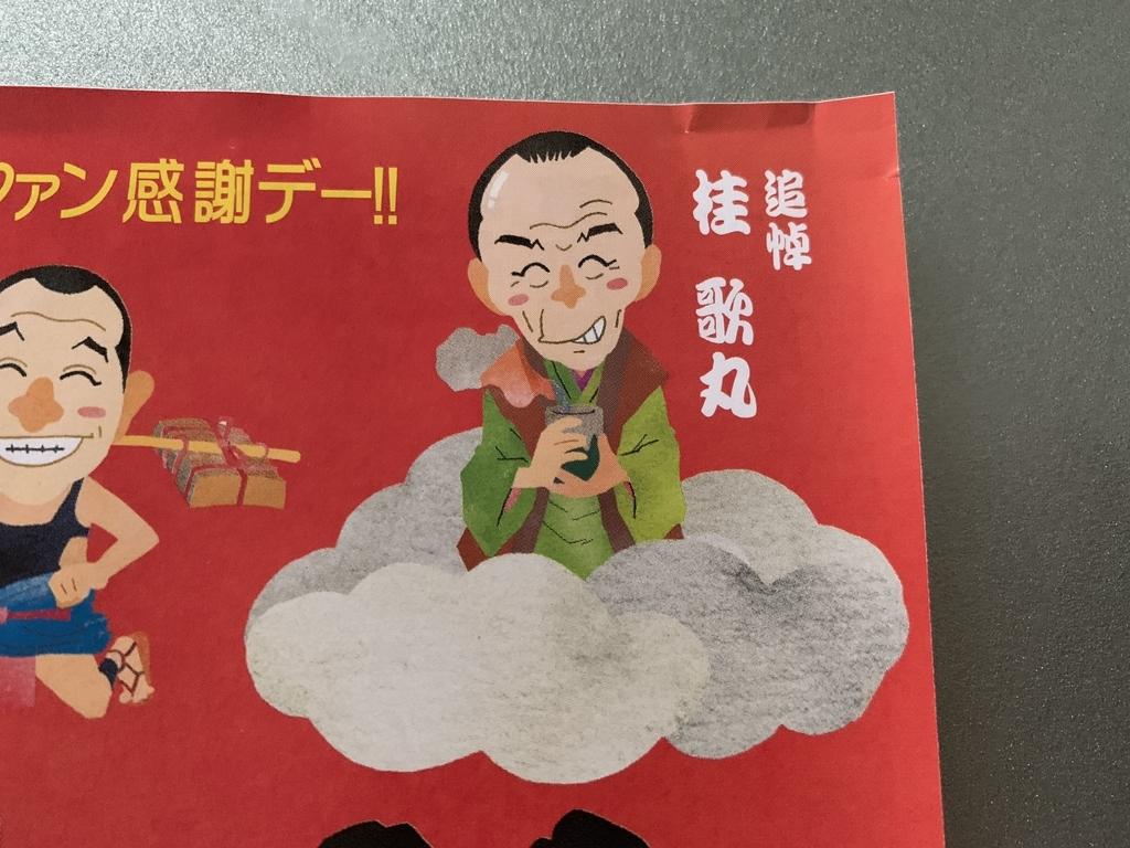 西新宿・芸能花伝舎で開催される芸協らくごまつりのチラシの桂歌丸師匠