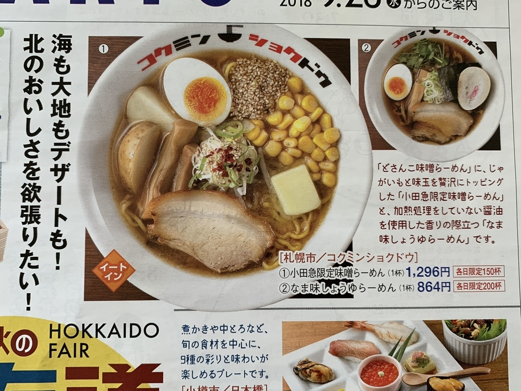 小田急百貨店新宿店「秋の北海道物産展」、コクミンショクドウの味噌ラーメン