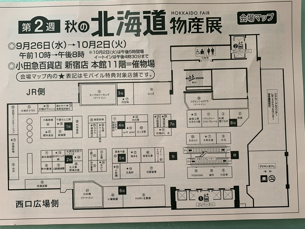 小田急百貨店新宿店「秋の北海道物産展」2週目のフロアマップ