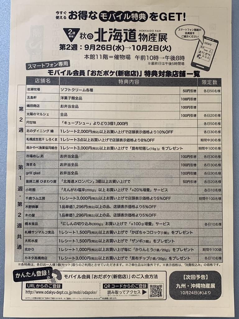 小田急百貨店新宿店「秋の北海道物産展」2週目のモバイル特典