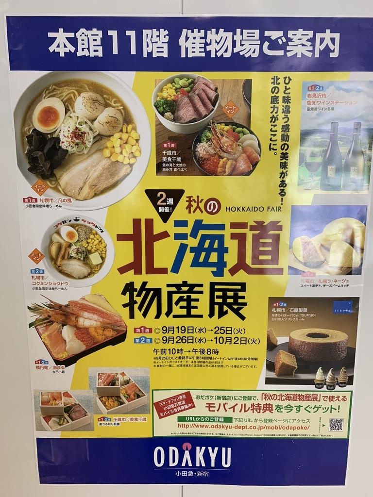 小田急百貨店新宿店「秋の北海道物産展」2週目のポスター
