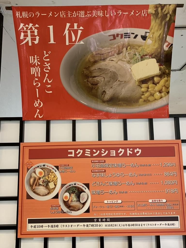 小田急百貨店新宿店「秋の北海道物産展」、イートインの「コクミンショクドウ」