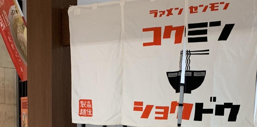 小田急百貨店新宿店「秋の北海道物産展」、コクミンショクドウの暖簾