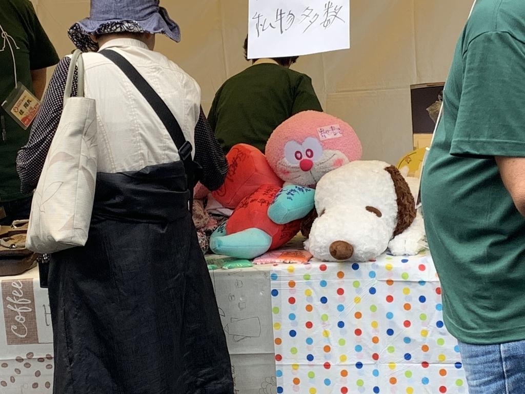 芸協らくごまつり2018@芸能花伝舎(西新宿)サイン入りぬいぐるみ