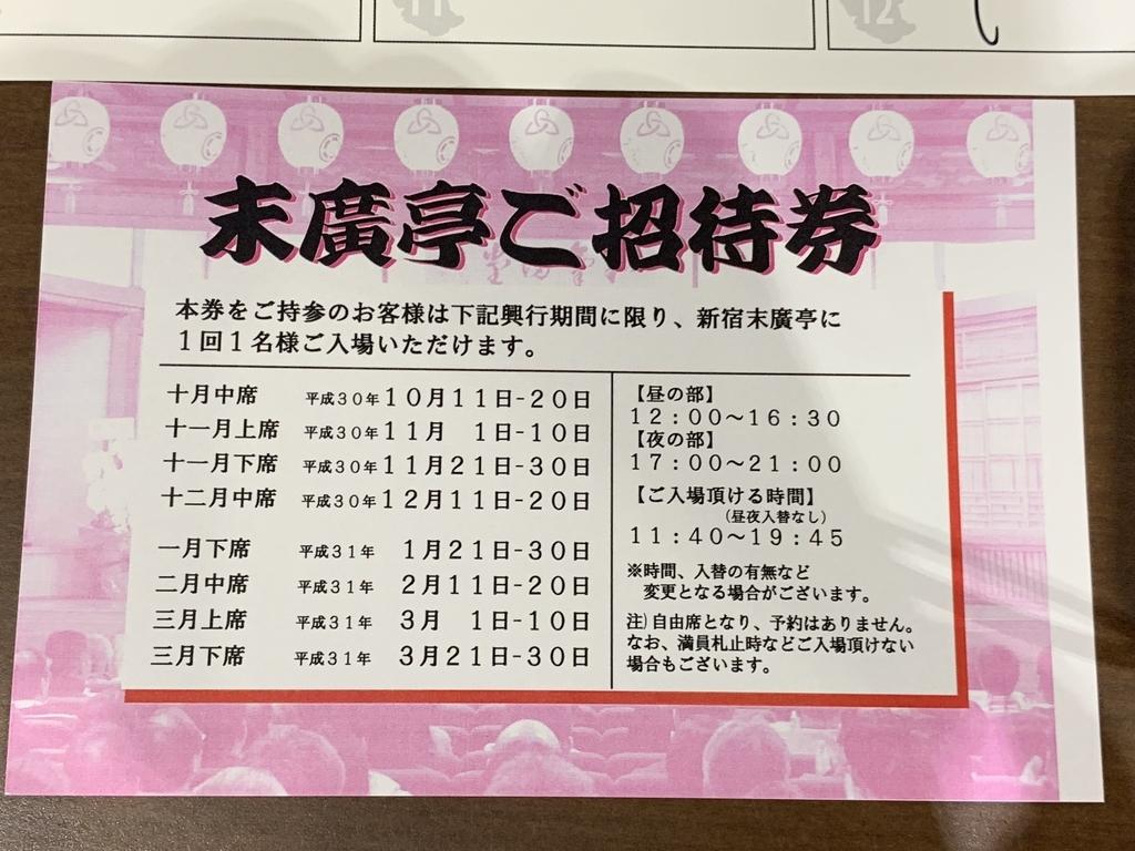 芸協らくごまつり2018@芸能花伝舎(西新宿)の末広亭招待券