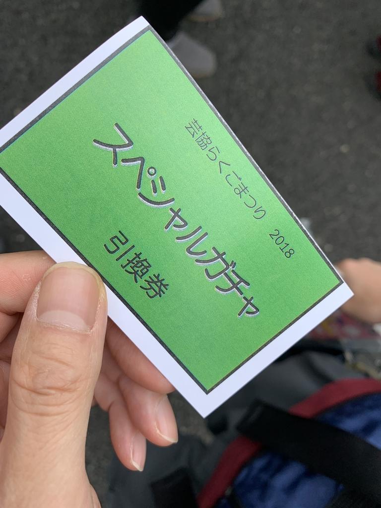 芸協らくごまつり2018@芸能花伝舎(西新宿)のスペシャルガチャ券