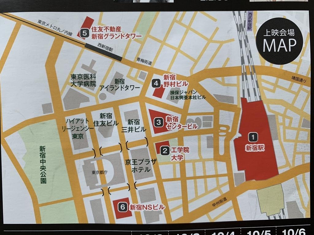 西新宿超高層ビルショートショートシアター、上映会場は6か所(新宿駅、工学院大学、新宿センタービル、新宿野村ビル、新宿グランドタワー、新宿NSビル)