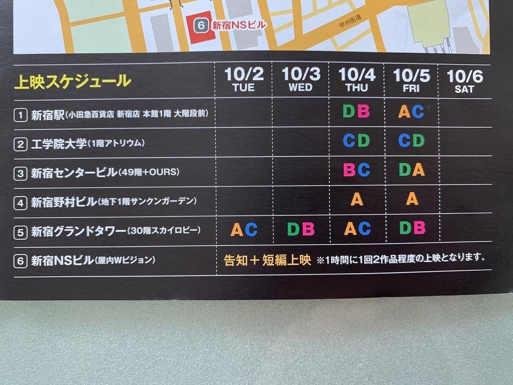 西新宿超高層ビルショートショートシアター(Shinjuku Share Lounge、ショートショート フィルムフェスティバル&アジア」とのコラボ)