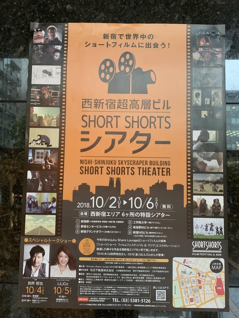 「Shinjuku Share Lounge(新宿シェアラウンジ)2018」で、「西新宿超高層ビル SHORT SHORTSシアター」