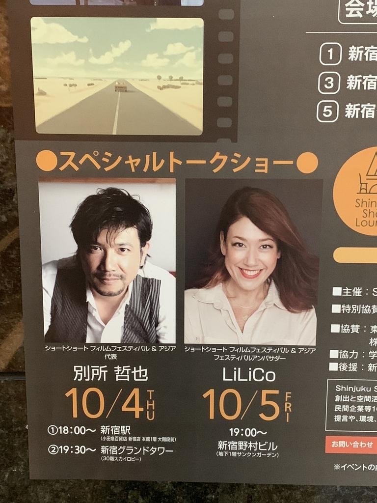 西新宿超高層ビルショートショートシアターのスペシャルイベントには、別所哲也さん、LiLiCoさんも!