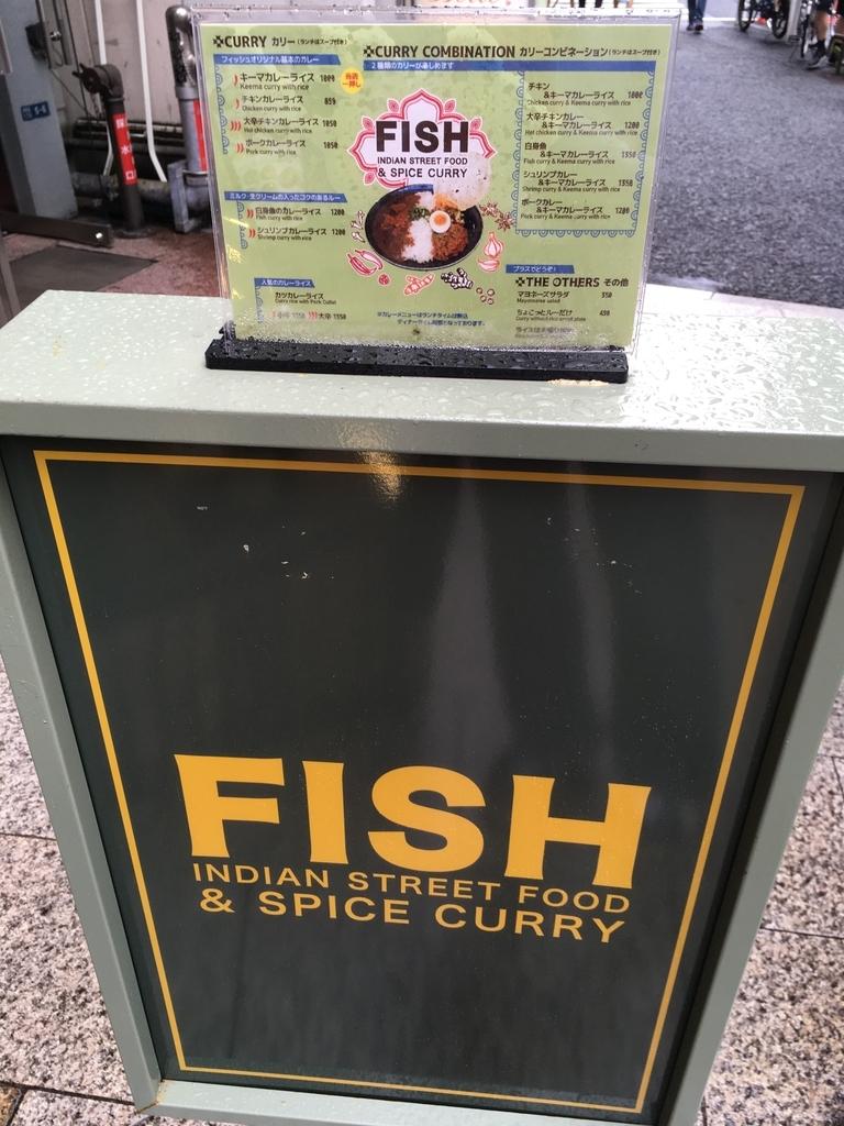 西新宿のカレー屋「フィッシュ(FISH)」のメニューと店の看板