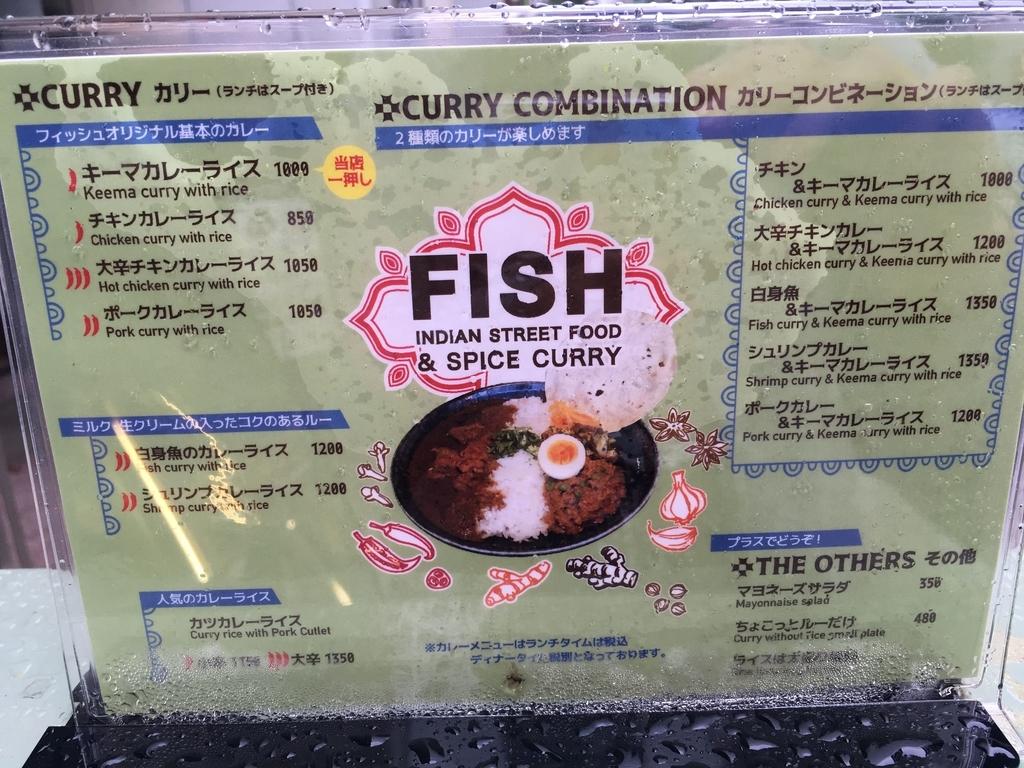 西新宿のカレー屋「フィッシュ(FISH)]